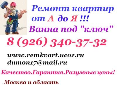 Строительные работы и ремонт квартир под ключ, 8 (926) 340-37-32